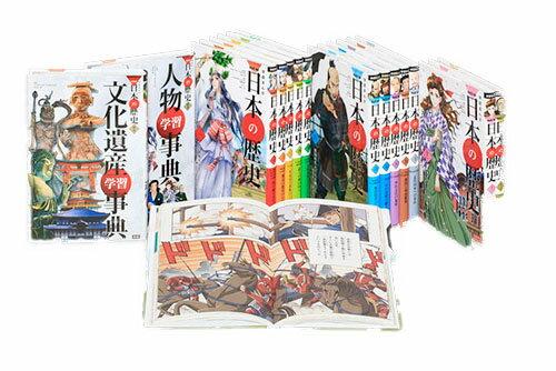 【送料無料】 ポイント10倍 学研まんが NEW 日本の歴史 別巻2冊付き 全14巻