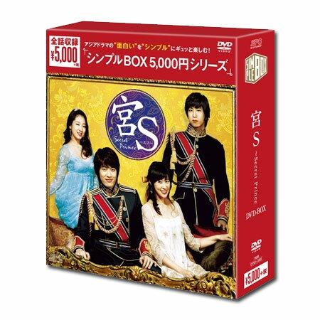 【送料無料】 宮S〜Secret Prince DVD-BOX <シンプルBOXシリーズ> (7枚組)