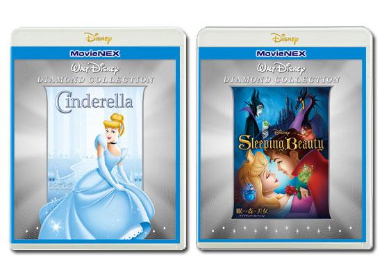【送料無料】 「シンデレラ」 + 「眠れる森の美女」 ディズニー プリンセス ダイヤモンド・コレクション MovieNEX セット