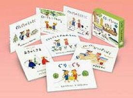 【送料無料】 ぐりとぐらの絵本7冊セット