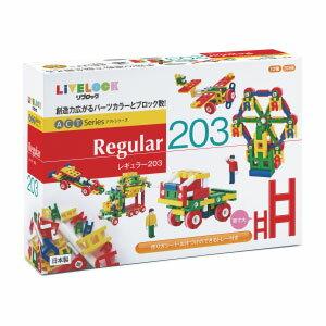 【送料無料】 あす楽対応 リブロック レギュラー203