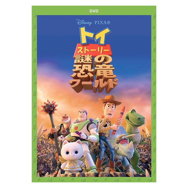 【送料無料】 トイ・ストーリー 謎の恐竜ワールド DVD