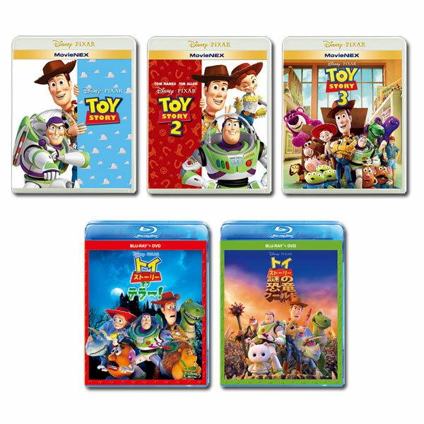 【送料無料】 あす楽対応 「トイ・ストーリー 1+2+3 MovieNEX」 + 「トイ・ストーリー・オブ・テラー!」 + 「謎の恐竜ワールド」 ブルーレイ+DVD 5作セット