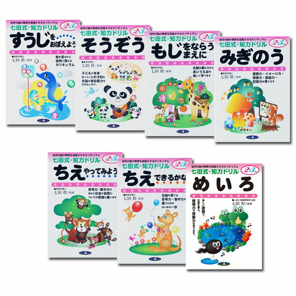 【送料無料】 あす楽対応 七田式シリーズ 七田式知力ドリル 2・3歳 7冊セット