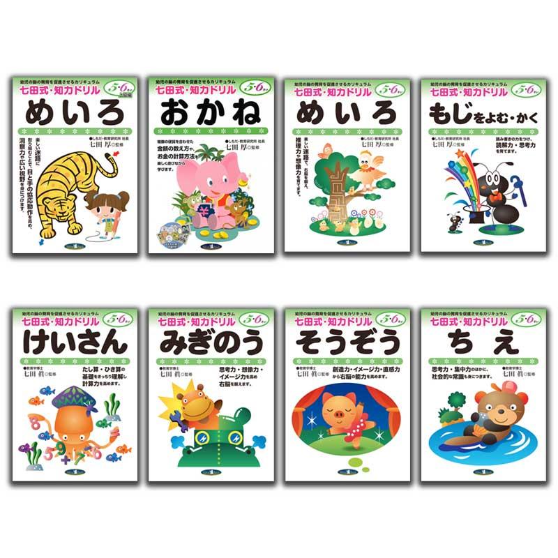 【送料無料】 あす楽対応 七田式シリーズ 七田式知力ドリル 5・6歳 8冊セット