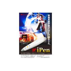 【送料無料】 映画スターが英語の先生! 映画英語学習!!スクリーンプレイ・シリーズ 「バック・トゥ・ザ・フューチャー iPenセット」