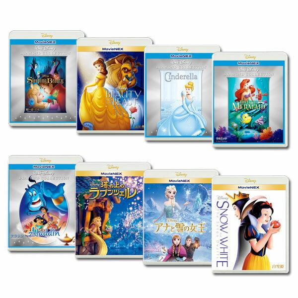 【送料無料】 あす楽対応 ディズニープリンセス MovieNEX 8作セット