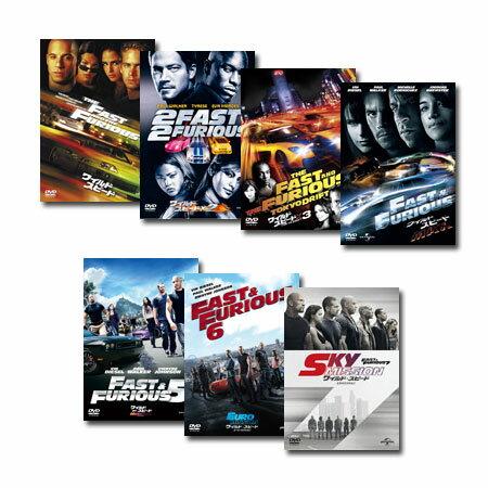 【送料無料】 あす楽対応 ワイルド・スピード シリーズ全7作 DVDセット