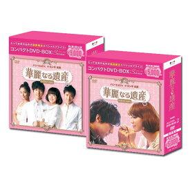 【送料無料】 華麗なる遺産<完全版> コンパクトDVD-BOX1&2[期間限定スペシャルプライス版] セット