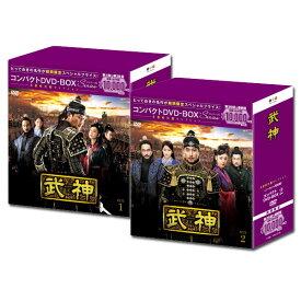 【送料無料】 武神<ノーカット完全版> コンパクトDVD-BOX1&2<本格時代劇セレクション>[期間限定スペシャルプライス版] セット