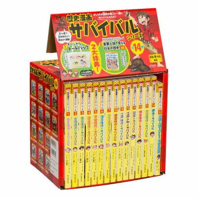 【送料無料】 ポイント6倍 歴史漫画サバイバル全14巻セット