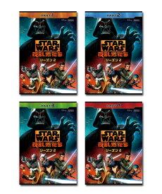【送料無料】 スター・ウォーズ 反乱者たち シーズン2 PART1〜4 DVDセット