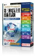 【送料無料】 速読 + 速耳 資格対策シリーズ media5 Premier 6 第三種電気主任技術者試験