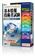 【送料無料】 速読 + 速耳 資格対策シリーズ media5 Premier 6 基本情報技術者試験