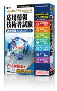 【送料無料】 速読 + 速耳 資格対策シリーズ media5 Premier 6 応用情報技術者試験