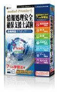 【送料無料】 速読 + 速耳 資格対策シリーズ media5 Premier 6 情報処理安全確保支援士試験