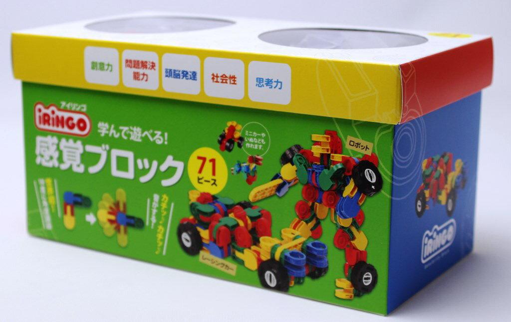 【送料無料】 感覚ブロック アイリンゴ [iRiNGO] 71 N