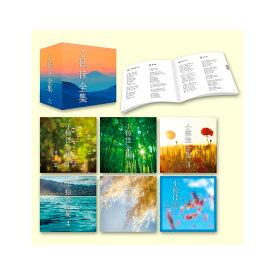 【送料無料】 小椋佳 全集 CD-BOX ブックレット付き・CD5枚 + 特典盤CD1枚