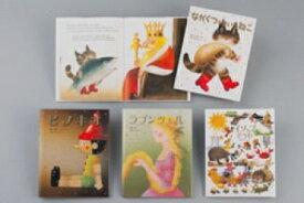 【送料無料】 大人になっても忘れたくない いもとようこ世界の名作絵本Cセット (全4巻)