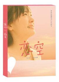 【送料無料】 恋空 プレミアム・エディション(2枚組) DVD