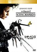 【送料無料】 ジョニー・デップ主演 シザーハンズ(Edward Scissorhands) <特別編> DVD
