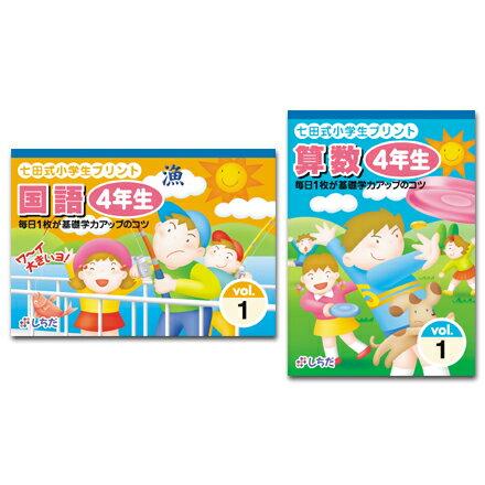 【送料無料】 ポイント8倍 七田式 小学生プリント 4年生 国語・算数