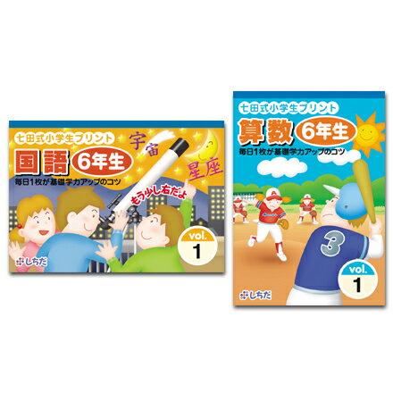 【送料無料】 ポイント8倍 七田式 小学生プリント 6年生 国語・算数