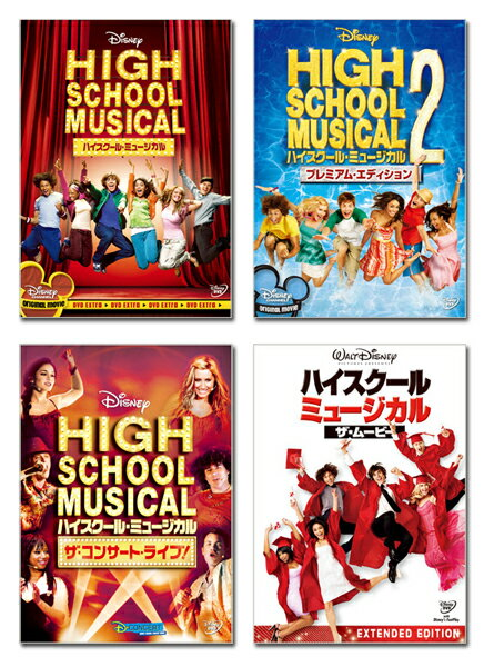 【送料無料】 ハイスクール・ミュージカル DVD全4タイトルセット