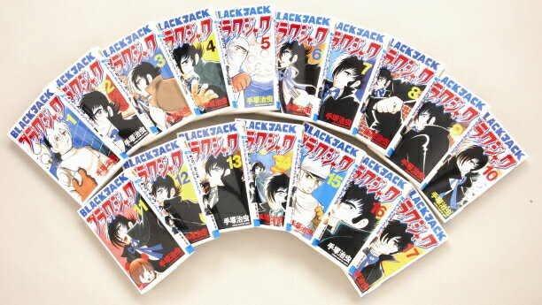 【送料無料】 あす楽対応 新品 手塚治虫 ブラックジャック 新装版(全17巻)