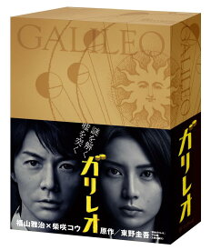 【送料無料】 福山雅治・柴咲コウ 「ガリレオ」 DVD-BOX7枚組