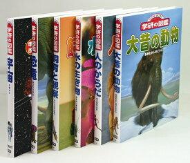 【送料無料】 ニューワイド学研の図鑑 新Bセット(全6巻)