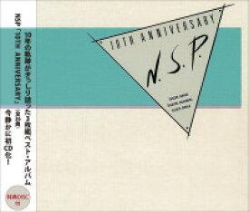 【送料無料】 NSP10周年記念盤 〜10TH ANNIVERSARY〜初CD化/ NSP