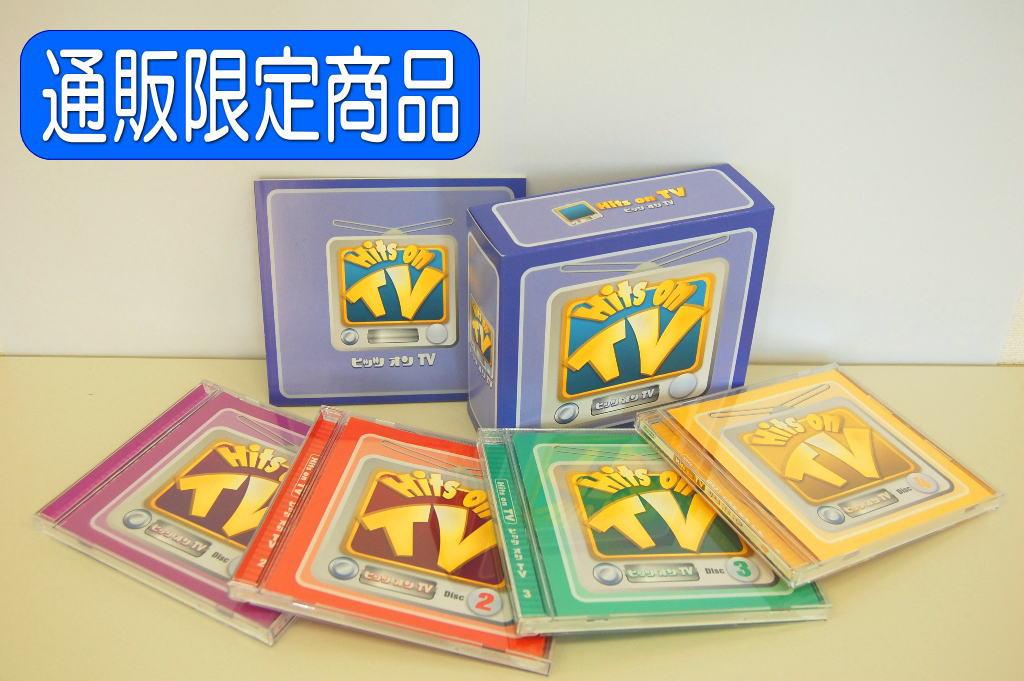 【送料無料】 通販限定商品 「Hits on TV」 ドラマソングCD-BOX(4枚組)