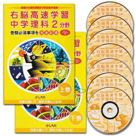 【送料無料】 七田式(しちだ) 教材 右脳高速学習 中学理科2分野