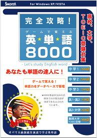 【送料無料】 英語教材 完全攻略!ゲームで覚える 英単語8000 オバマ大統領就任演説で学ぶ英単語
