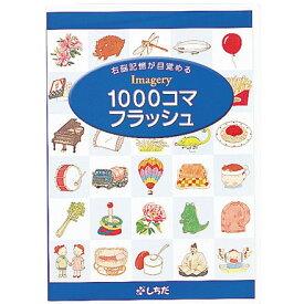 【送料無料】 七田式(しちだ)教材 1000コマフラッシュ DVD