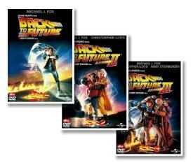 【送料無料】 バック・トゥ・ザ・フューチャー (Back To the Future) 3部作 DVDセット