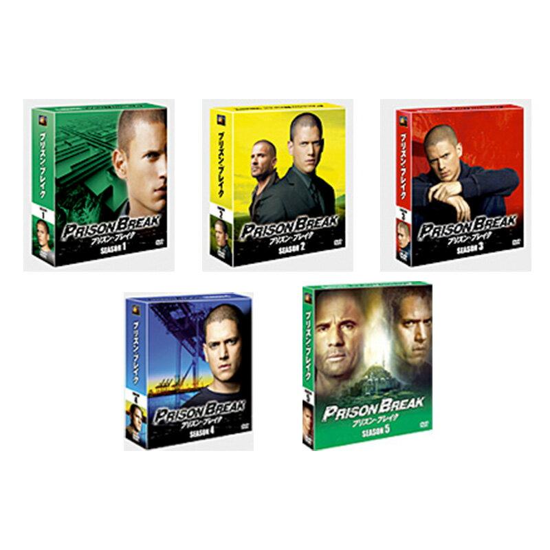 【送料無料】 あす楽対応 プリズン・ブレイク 全巻オールシーズン(1〜5) <SEASONSコンパクト・ボックス> DVDセット