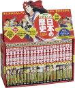 【送料無料】 あす楽対応 ポイント6倍 集英社 新版 学習まんが 日本の歴史 全20巻セット