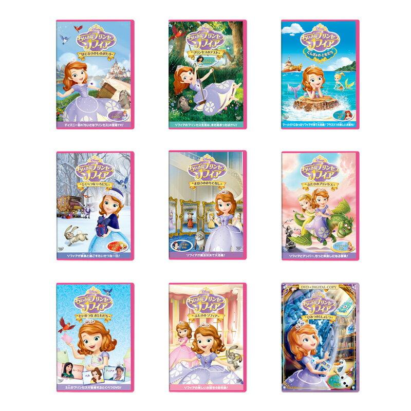 【送料無料】 ちいさなプリンセス ソフィア DVD9作セット