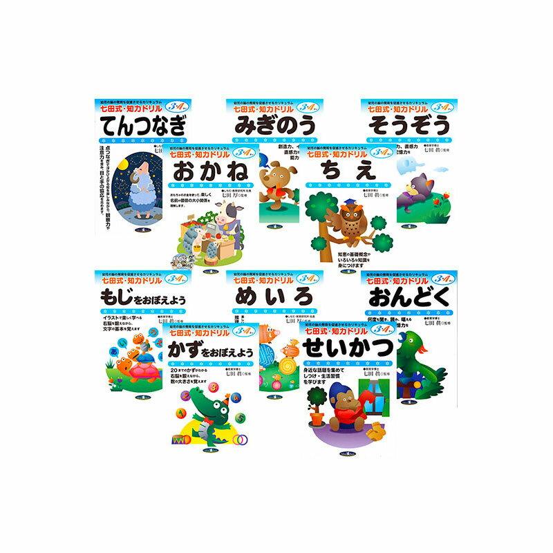 【送料無料】 あす楽対応 七田式シリーズ 七田式知力ドリル 3・4歳 10冊セット