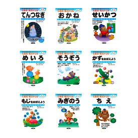 【送料無料】 七田式シリーズ 七田式知力ドリル 3・4歳 9冊セット