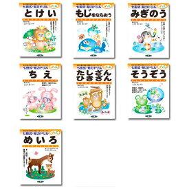 【送料無料】 七田式シリーズ 七田式知力ドリル 4・5歳 7冊セット