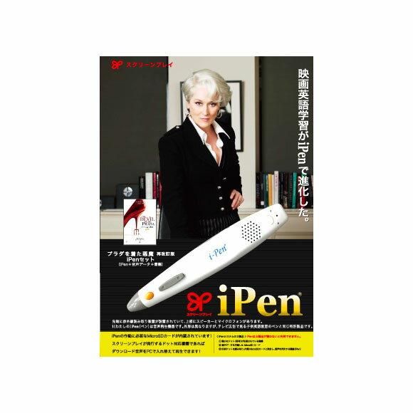 【送料無料】 映画スターが英語の先生! 映画英語学習!! スクリーンプレイ・シリーズ 「プラダを着た悪魔 再改訂版 iPenセット」