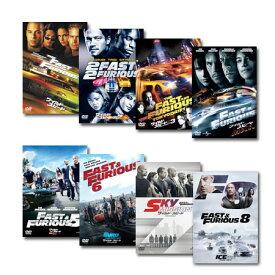 【送料無料】 あす楽対応 ワイルド・スピード シリーズ全8作 DVDセット