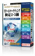 【送料無料】 速読 + 速耳 資格対策シリーズ media5 Premier 6 リテールマーケティング検定2・3級