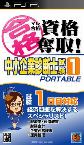【送料無料】 PSP マル合格資格奪取!中小企業1ポータブル