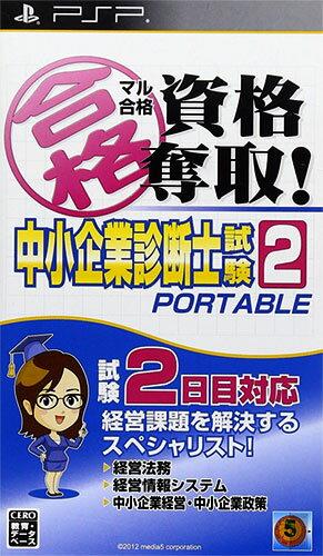 【送料無料】 PSP マル合格資格奪取!中小企業2ポータブル