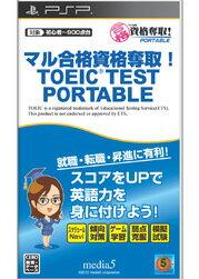 【送料無料】 PSP マル合格資格奪取!TOEICTESTポータブル