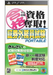 【送料無料】 PSP マル合格資格奪取!証券外務員ポータブル